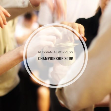 Russian Aeropress Championship 2019 в Санкт-Петербурге!