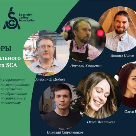 Выборы Национального Комитета SCA на 2019 — 2021г.