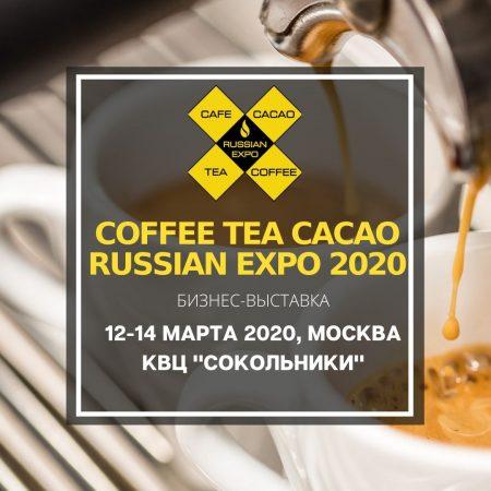 Остался месяц до выставки Coffee Tea Cacao Russian Expo 2020!