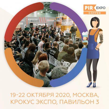 Выставка PIR—COFFEE: время живого общения!